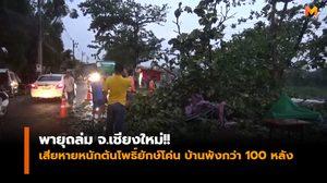 พายุถล่ม!! 2 อำเภอเสียหายหนัก ต้นโพธิ์ยักษ์โค่น บ้านพังกว่า 100 หลัง
