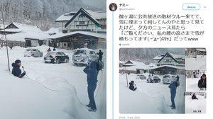 ชาวบ้านจับโป๊ะแตก นักข่าวญี่ปุ่น หลังแกล้งทำเป็นรายงานข่าวหิมะสูงเท่าเอว