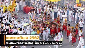 เทศกาลกินเจ 2562 รวมสถานที่จัดงานทั่วไทย