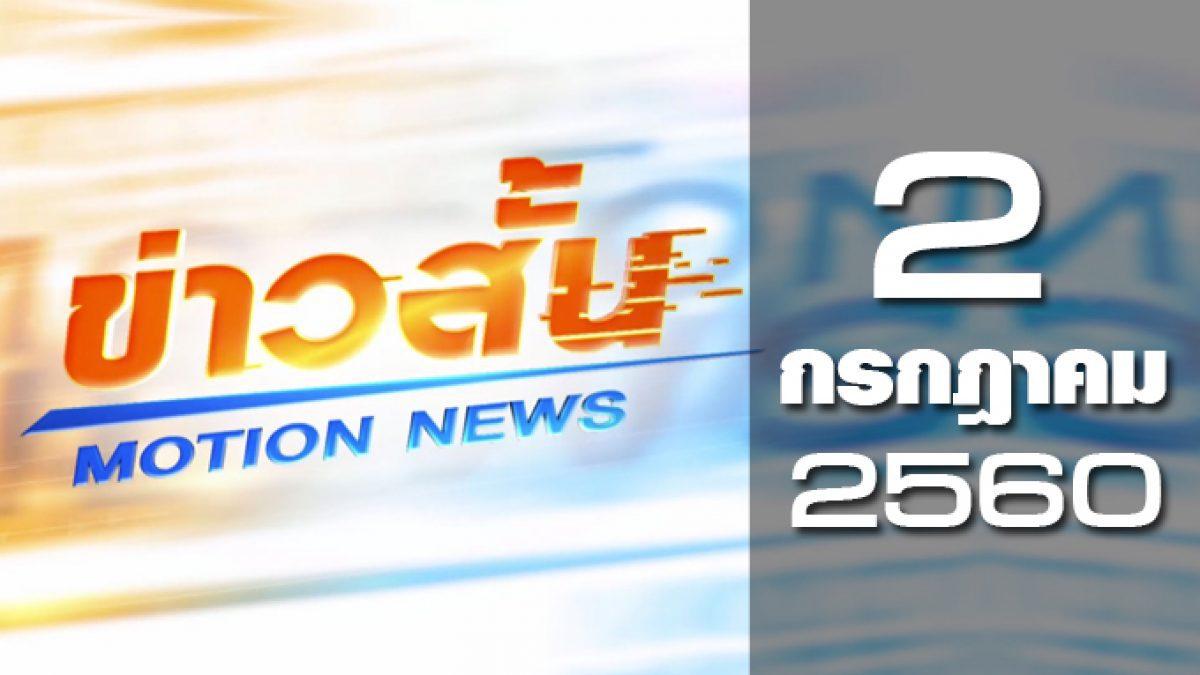 ข่าวสั้น Motion News Break 1 02-07-60