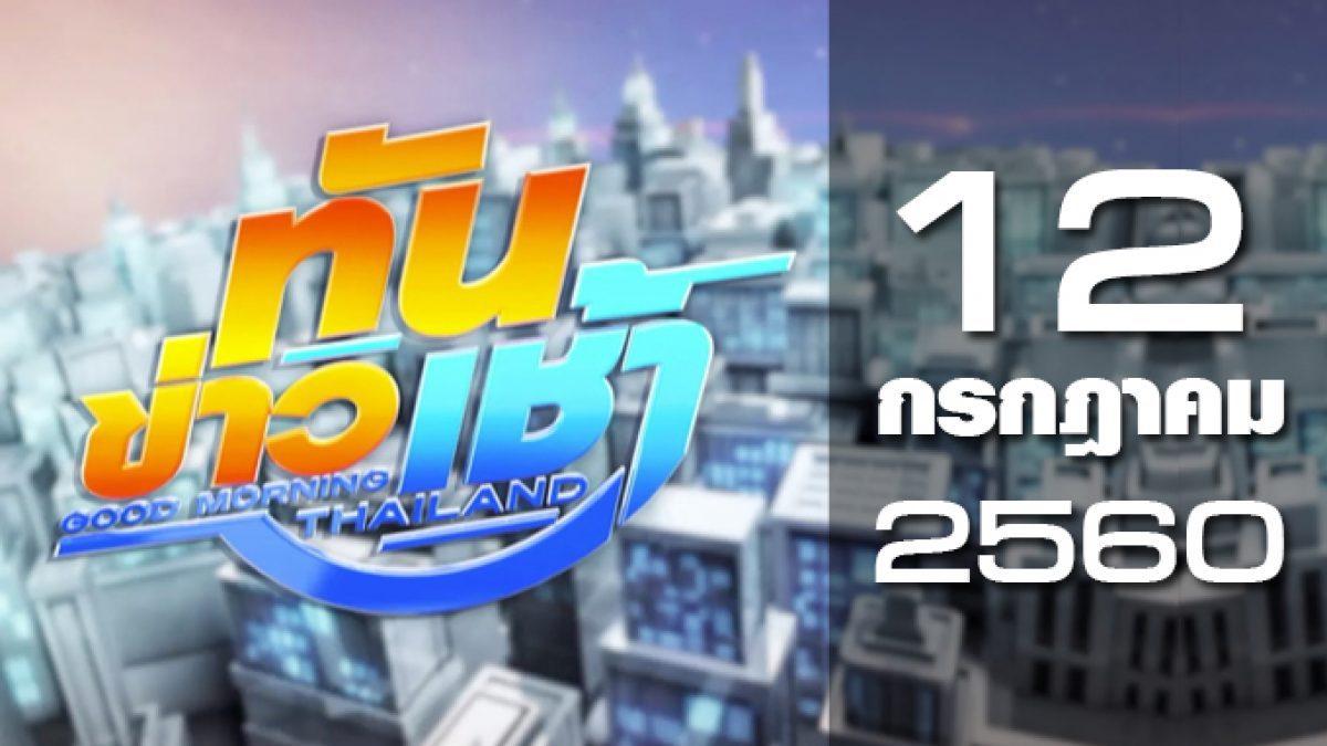 ทันข่าวเช้า Good Morning Thailand 12-07-60