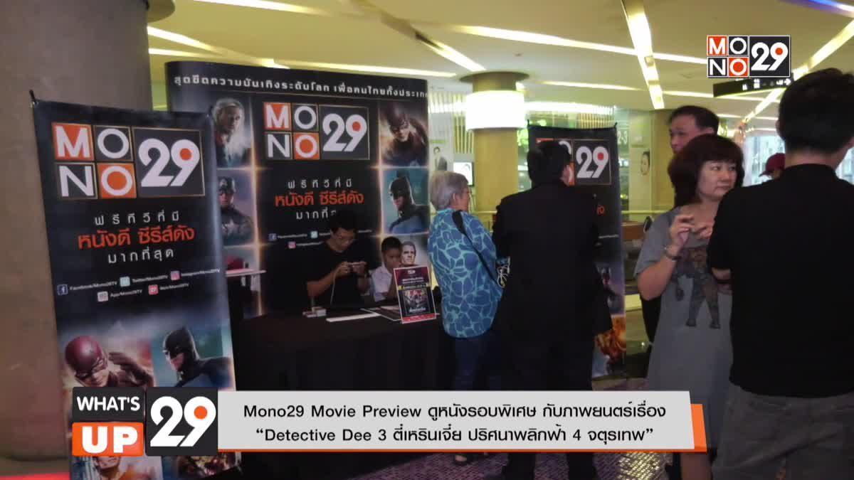 "Mono29 Movie Preview ดูหนังรอบพิเศษ กับภาพยนตร์เรื่อง ""Detective Dee 3 ตี๋เหรินเจี๋ย ปริศนาพลิกฟ้า 4 จตุรเทพ"""