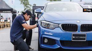 INSTAWASH แอพพลิเคชั่น ล้างรถ ที่ส่งตรงถึงรถคุณ ด้วยเทคโนโลยีจาก สนามแข่ง