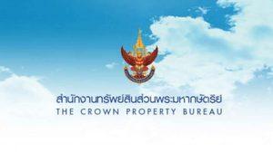 สำนักงานทรัพย์สินส่วนพระมหากษัตริย์ ประกวดราคาโครงการปรับปรุงอสังหาริมทรัพย์