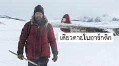 แมดส์ มิกเกลเซน ขุดหิมะส่งสัญญาณขอความช่วยเหลือ ในหนังใหม่ Arctic