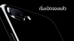 3 ค่ายมือถือเริ่มเปิดจอง iPhone 7 แล้ว 14 ตุลาคมนี้ วันขายจริง 21 ตุลาคม 2559