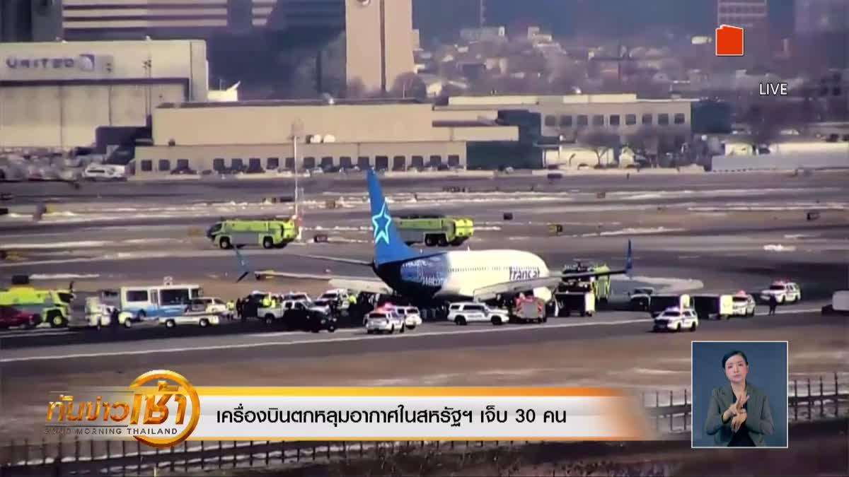 เครื่องบินตกหลุมอากาศในสหรัฐฯ เจ็บ 30 คน