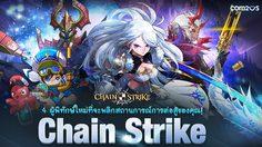 Chain Strike อัปเดตใหญ่รับกระแส เพิ่มตัวละครและดันเจี้ยนใหม่!
