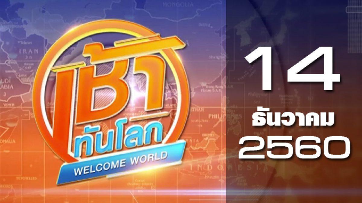 เช้าทันโลก Welcome World 14-12-60