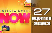 Entertainment Now 27-05-63