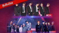 ร่วมสนุกชิงบัตรคอนเสิร์ต 2020 APPLEWOOD FESTA IN BANGKOK : KEEP GOING