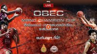 LIve สด การแข่งขัน OBEC Mono Champion Cup ศึกชิงแชมป์บาสเกตบอลระดับประเทศ