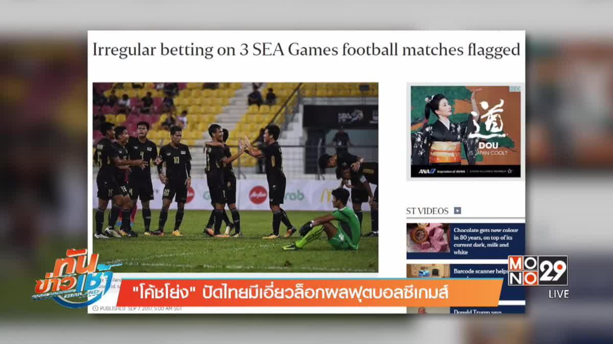 """""""โค้ชโย่ง"""" ปัดไทยมีเอี่ยวล็อกผลฟุตบอลซีเกมส์"""