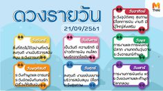 ดูดวงรายวัน ประจำวันศุกร์ที่ 21 กันยายน 2561 โดย อ.คฑา ชินบัญชร