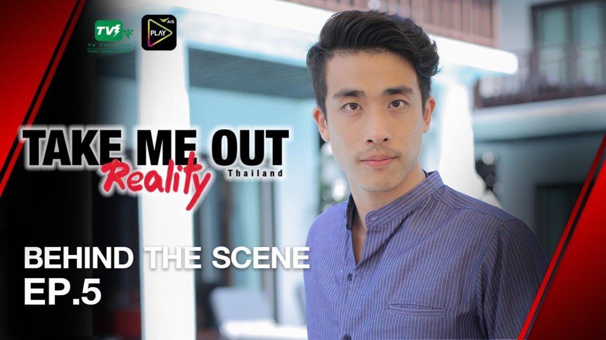 Behind the Scene | เทคมีเอาท์ เรียลลิตี้ ซีซั่น3 | ชิงรักหักเหลี่ยม EP5