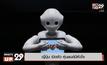 ญี่ปุ่น เปิดตัว หุ่นยนต์มีหัวใจ