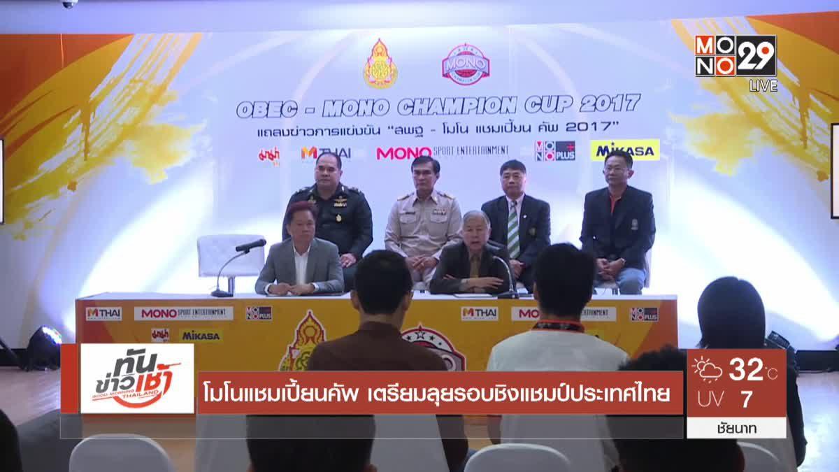 โมโนแชมเปี้ยนคัพ เตรียมลุยรอบชิงแชมป์ประเทศไทย