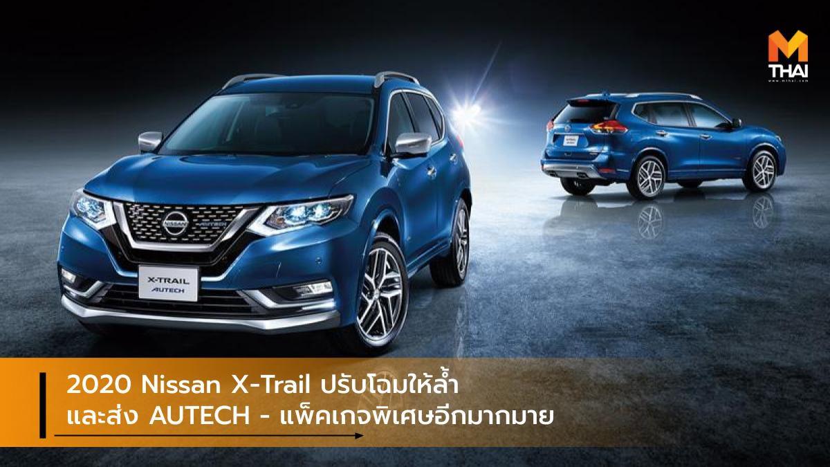 2020 Nissan X-Trail ปรับโฉมให้ล้ำ และส่ง AUTECH – แพ็คเกจพิเศษอีกมากมาย