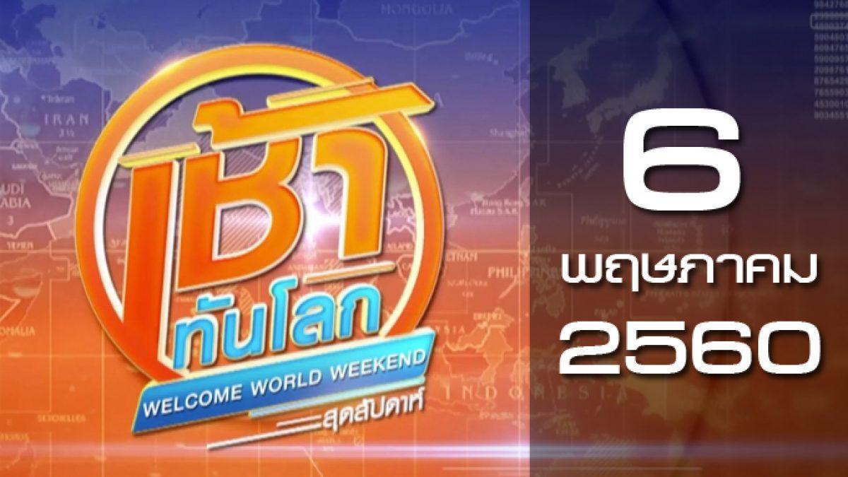 เช้าทันโลก สุดสัปดาห์ Welcome World Weekend 06-05-60