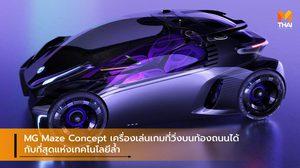 MG Maze Concept เครื่องเล่นเกมที่วิ่งบนท้องถนนได้ กับที่สุดแห่งเทคโนโลยีล้ำ
