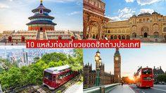 10 แหล่งท่องเที่ยวยอดฮิตต่างประเทศ