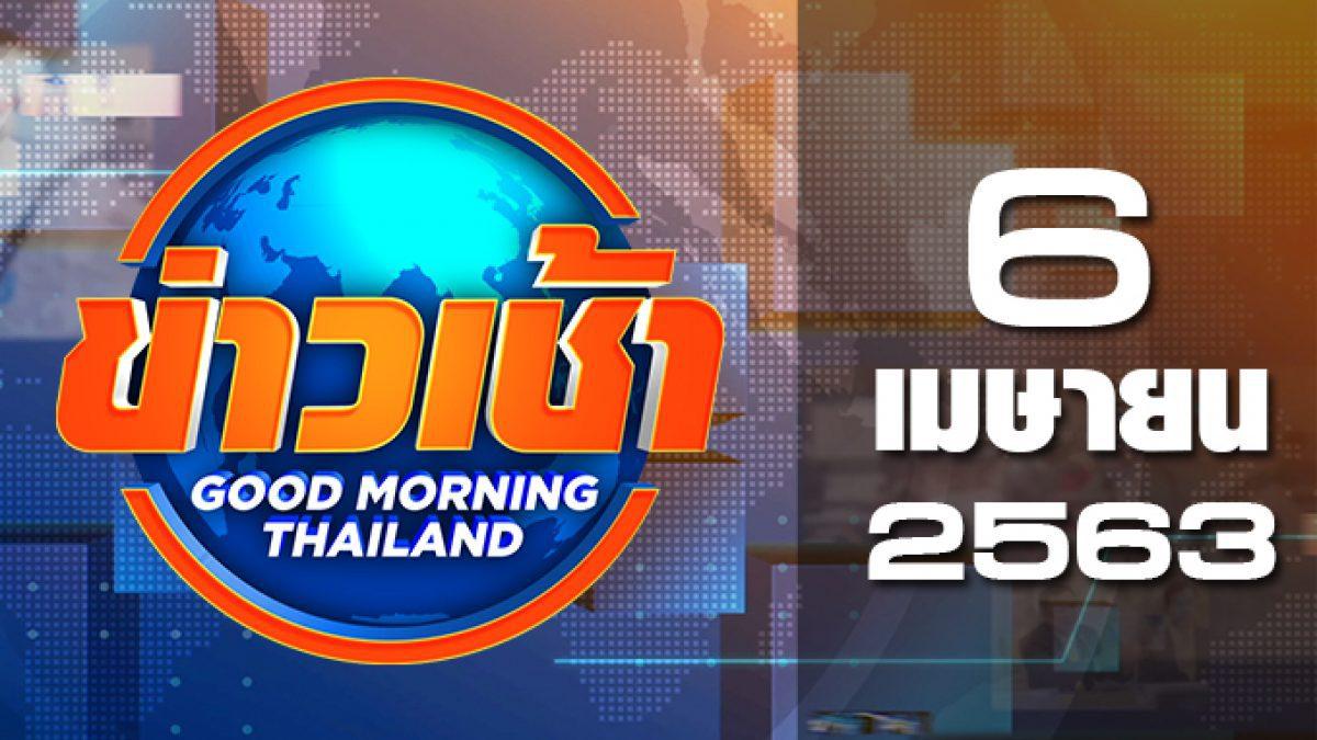 ข่าวเช้า Good Morning Thailand 06-04-63