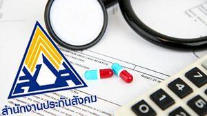 ประกันสังคม แนะ ใช้สิทธิตรวจสุขภาพฟรีโรงพยาบาลตามสิทธิ