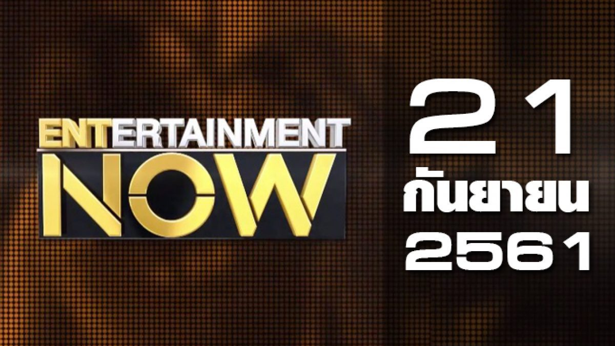 Entertainment Now Break 1 21-09-61