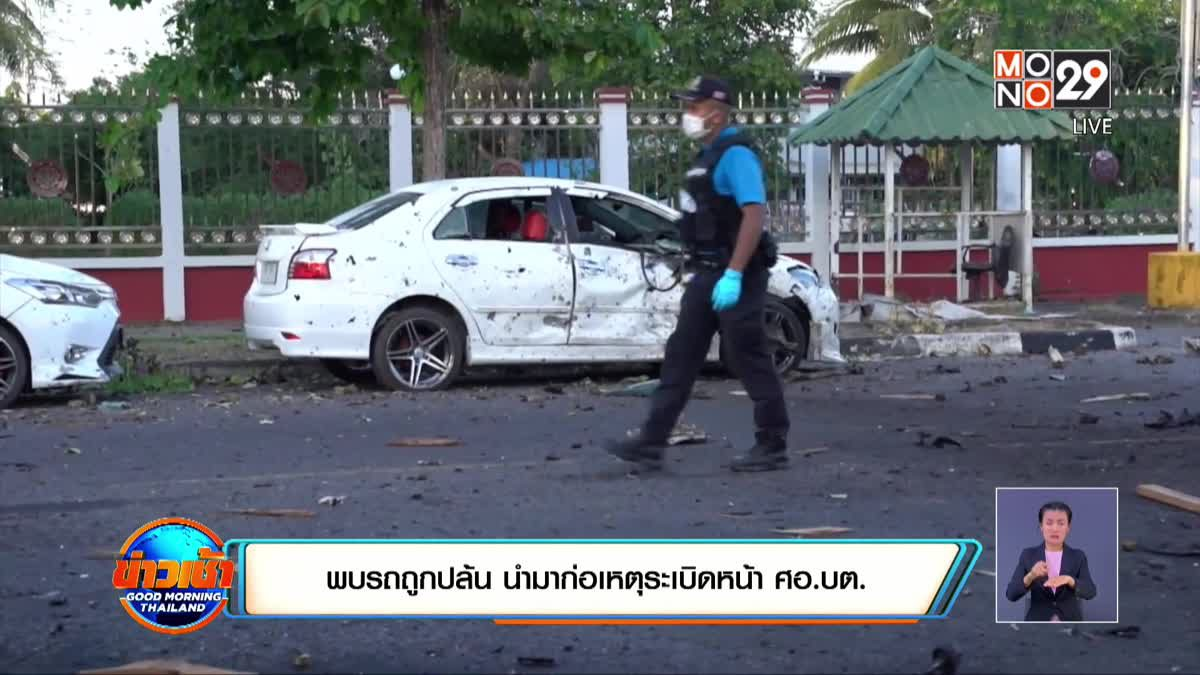พบรถถูกปล้นจากร้านค้าไม้ นำมาก่อเหตุระเบิดหน้า ศอ.บต.