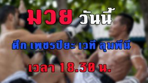 โปรแกรมมวยวันนี้ วันศุกร์ที่ 26 กุมภาพันธ์ เวทีมวย ลุมพีนี  เวลา 18.30 น.