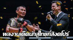 ย้อนชมชัยชนะสุดยิ่งใหญ่ของนักสู้ในไทยยามขึ้นเวที ONE ที่สิงคโปร์ (คลิป)