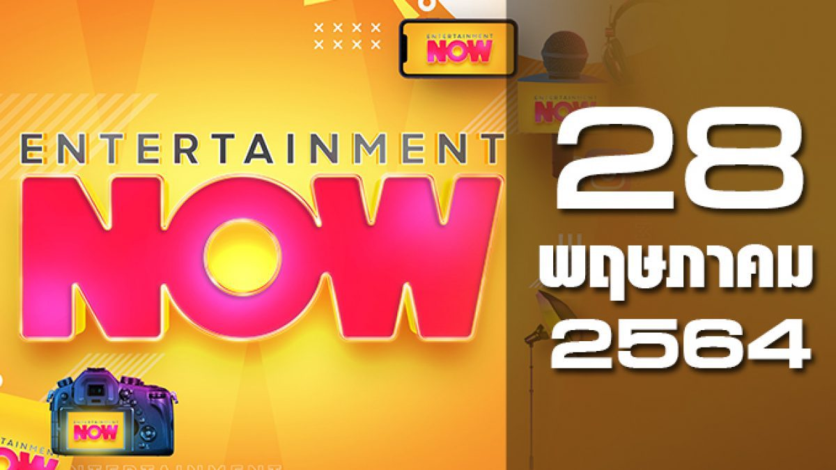 Entertainment Now 28-05-64