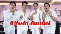 แก้ม-กัน-โดม-ตั้ม รวมตัวจัด '4 โพดำ Oh My God Concert'