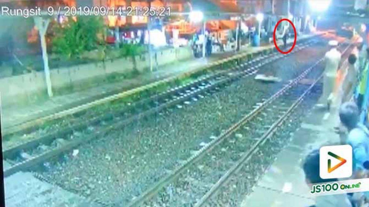 นาทีชีวิต !! ผู้ช่วยนายสถานีฯ ช่วยผู้โดยสารเดินข้ามทางรถไฟในระยะกระชั้นชิด (14/09/2019)