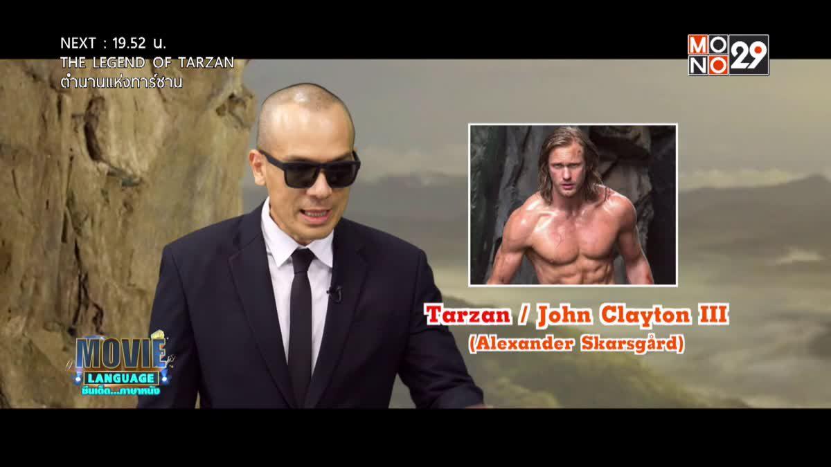 Movie Language จากภาพยนตร์เรื่อง The Legend of the Tarzan