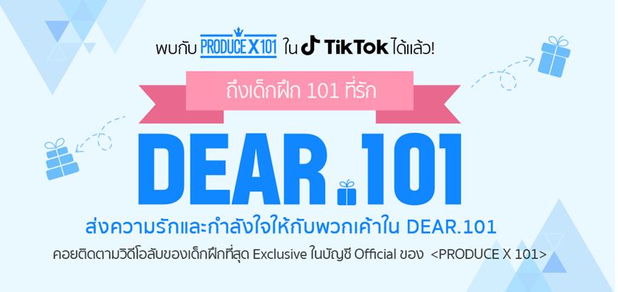 เต้นให้ไฟลุกกับ #producex101 บน TikTok  ลุ้นบัตรเข้าชมรายการ Produce X 101 ที่เกาหลี