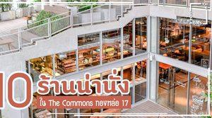10 ร้านที่น่านั่งใน The Commons คอมมูนิตี้มอลล์ ทองหล่อ 17