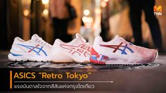 ASICS เปิดตัวคอลเลคชั่น Retro Tokyo ถ่ายทอดแรงบันดาลใจจากสีสันแห่งกรุงโตเกียว ต้อนรับโอลิมปิก 2020