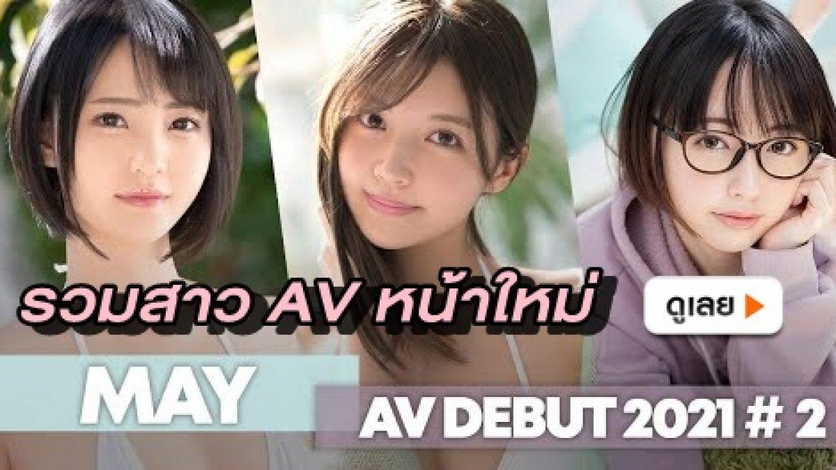 เปิดวาร์ปที่ 2! รวมสาว AV หน้าใหม่เข้าสู่วงการ ในเดือน MAY 2021