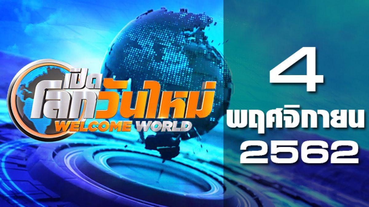 เปิดโลกวันใหม่ Welcome World 04-11-62