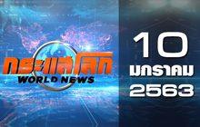 กระแสโลก World News 10-01-63