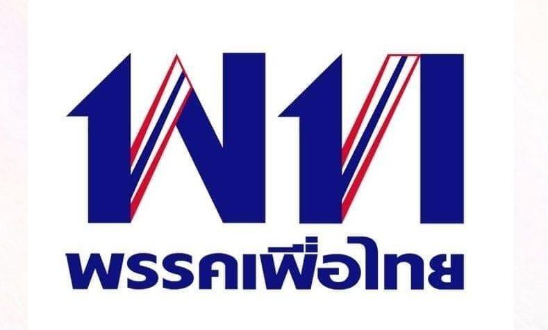 ประวัติพรรคเพื่อไทย (PHEU THAI PARTY )
