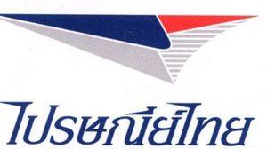 ไปรษณีย์ไทย ยัน ไม่มีนโยบายปรับขึ้นค่าบริการ