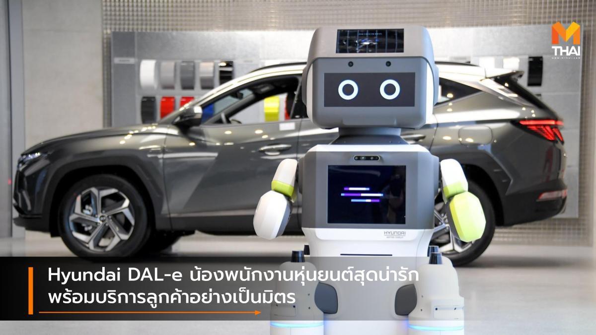 Hyundai DAL-e น้องพนักงานหุ่นยนต์สุดน่ารัก พร้อมบริการลูกค้าอย่างเป็นมิตร