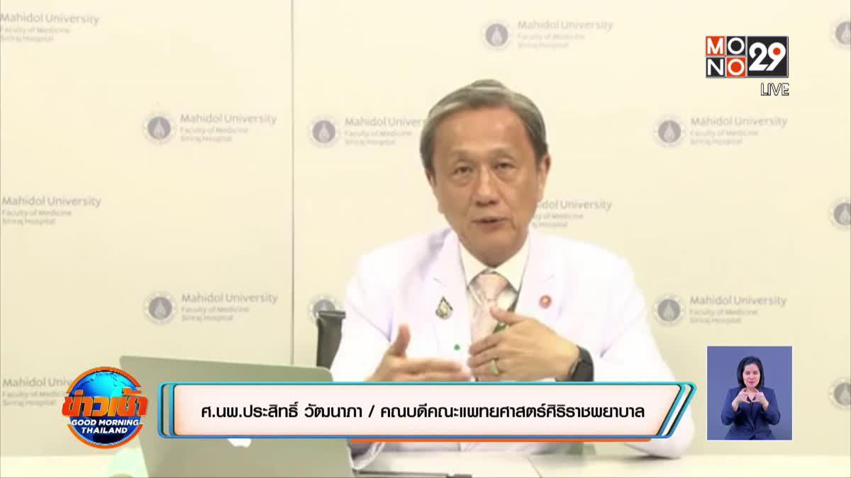 """""""ศิริราช"""" ชี้ไทยก้ำกึ่งคุมโควิดได้-ไม่ได้ ปริ่มอุปกรณ์ขาด วอนอยู่บ้าน"""