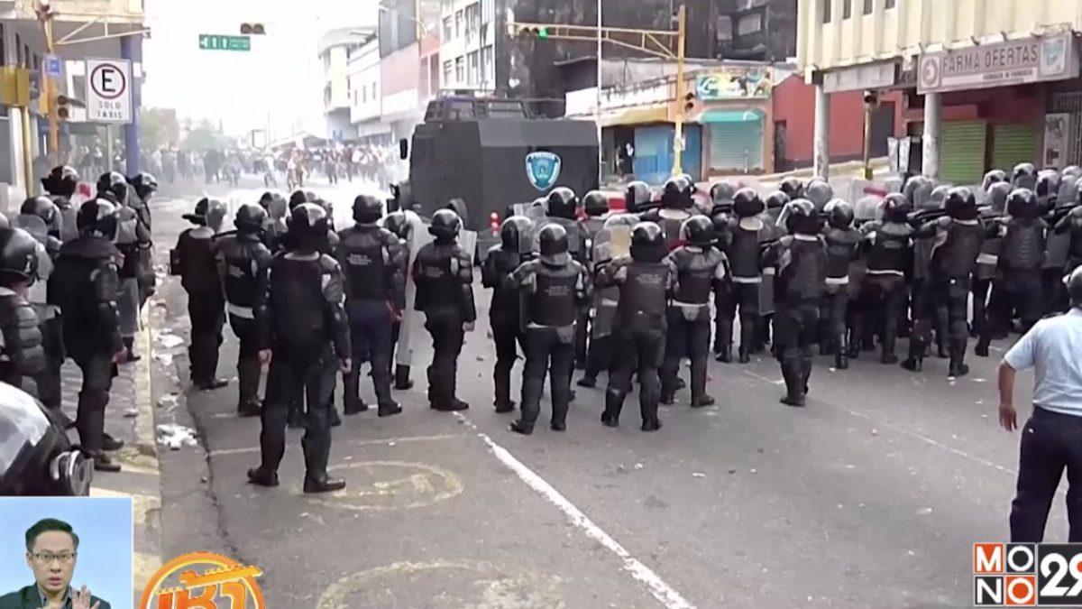 ตำรวจปะทะผู้ประท้วงในเวเนซุเอลา