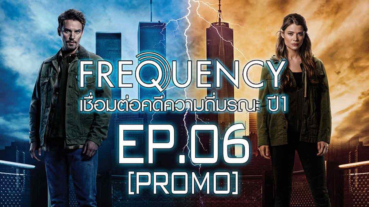 Frequency เชื่อมต่อคดีความถี่มรณะ ปี 1 EP.06 [PROMO]