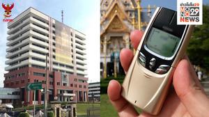 บ๊ายบาย 2G ในไทย 31 ต.ค.นี้ หยุดให้บริการถาวร