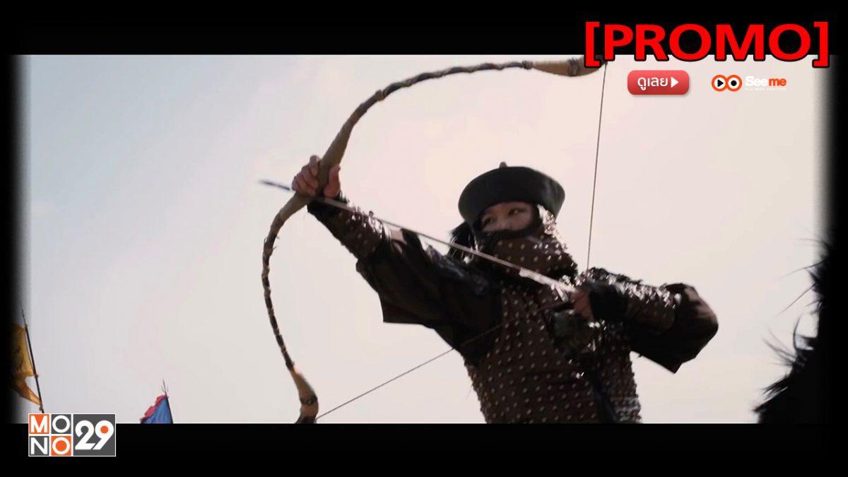 War Of The Arrows ธนูสงครามพิฆาต [PROMO]