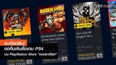 """ทำความเข้าใจ กรณี ขอคืนเงินซื้อเกมบน PlayStation Store """"โดยละเอียด"""""""